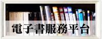 電子書服務平台