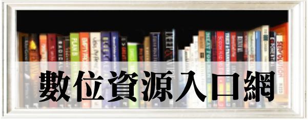 公共圖書館數位資源入口網