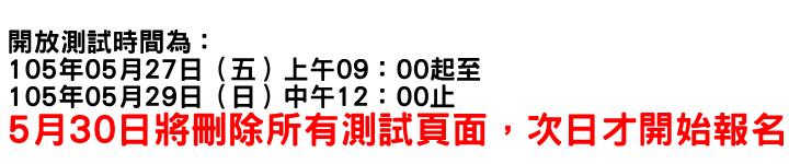 104暑期夏令營網路報名說明通知單