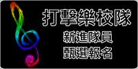 臺北市蓬萊國小106學年度打擊樂校隊新進隊員甄選報名