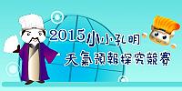 2015小小孔明天天氣預報探究競賽