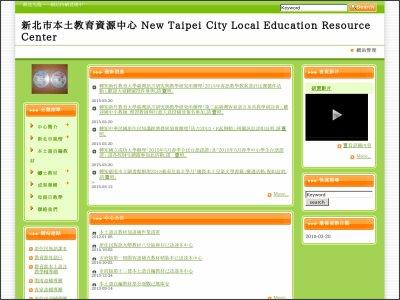 http://lerc.ntpc.edu.tw/bin/home.php