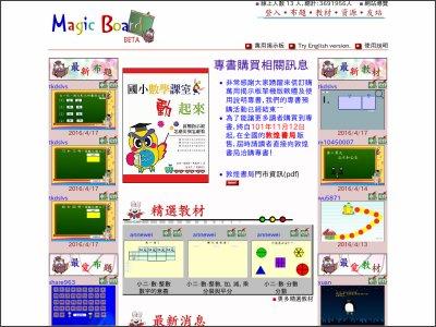 http://magicboard.cycu.edu.tw/