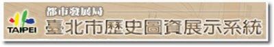 http://www.historygis.udd.gov.taipei/urban/map/