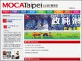 台北當代藝術館 官方網站 Museum of Contemporary Art, Taipei - 首頁