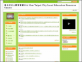 新北市本土教育資源中心 New Taipei City Local Education Resource Center