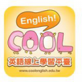 COOLEnglish 英語線上學習平台