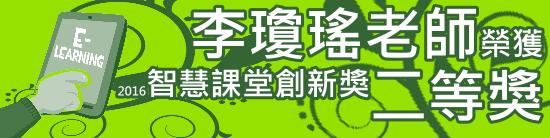 201609_瓊瑤二等獎